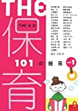 THE保育―101の提言〈vol.1〉