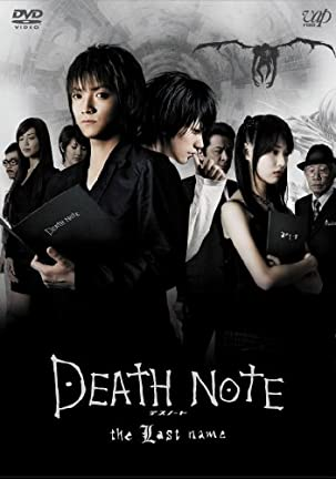 DEATH NOTE デスノート the Last name [DVD]