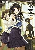 氷菓 (10) (カドカワコミックス・エース)