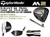 TAYLOR MADE(テーラーメイド) M2 ドライバー Tour AD TP-6 (ツアーAD TP-6) カーボンシャフト メンズ 右利き用 番手:W#1 (ロフト角(9,5度), FLEX-S)