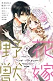 花嫁と野獣 (ぶんか社コミックス S*girl Selection)