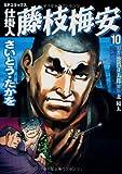 仕掛人藤枝梅安 10 (SPコミックス)