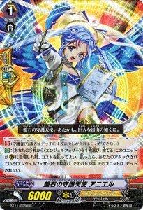 カードファイト!!ヴァンガード[ヴァンガード] 盤石の守護天使 アニエル[RR] [封竜解放] 収録カード