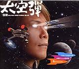 太空弾 (DVD付) 台湾盤 ランキングお取り寄せ