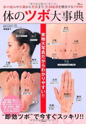体のツボ大事典 (TJMOOK)