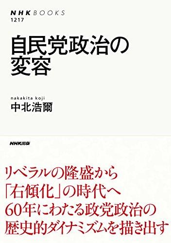 自民党政治の変容 NHKブックス