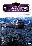 ノスタルジック・トレイン/急行アルプス前方展望 [DVD]