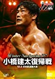 PRO-WRESTLING NOAH Winter Navigation'07 12.2 日本武道館大会 [DVD]