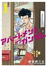 ガンダムパロディ漫画「アパートメント・オブ・ガンダム」第1巻