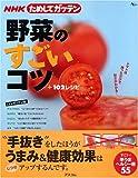 NHKためしてガッテン/野菜のすごいコツ+102レシピ (AC MOOK)