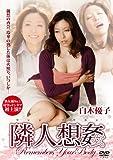 隣人想姦 人妻の償いと欲望 [DVD]