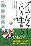 プロゴルファーという生き方 〜働く男の7つの苦悩と3つの果報〜