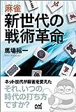 麻雀 新世代の戦術革命 (マイナビ麻雀BOOKS)