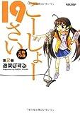 こーしょー19さい(2) (アクションコミックス)