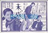 【映画チラシ】未成年/続・キューポラのある街 //吉永小百合