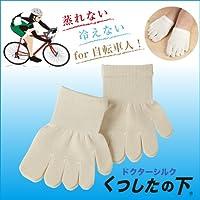 「蒸れません!」本物シルクの自転車用5本指靴下!-ドクターシルク「くつしたの下」紳士用2足組