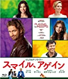 スマイル、アゲイン [Blu-ray]