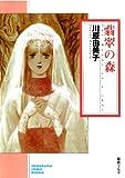 翡翠の森 / 川原 由美子 のシリーズ情報を見る