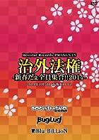治外法権-新春だょ全員集合!!2014- [DVD](在庫あり。)
