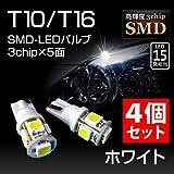 ANE/ZNE10系 ウィッシュ [H15.1~H21.3] LED ポジションランプ ナンバー灯 4個セット T10ウェッジ球 3chip SMD LED 【純白色】【4個SET】車幅灯 スモールランプ ライセンスランプ