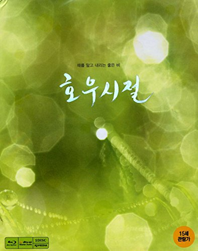 韓国映画 チョン・ウソン、コ・ワンワン主演「きみに微笑む雨<好雨時節>」BLU-RAY(1DISC/英語字幕)