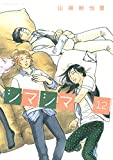 シマシマ(12) (モーニングコミックス)