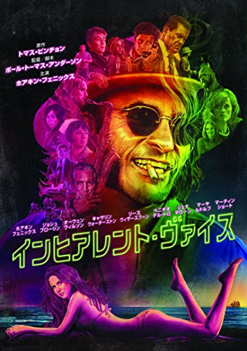 インヒアレント・ヴァイス [DVD]