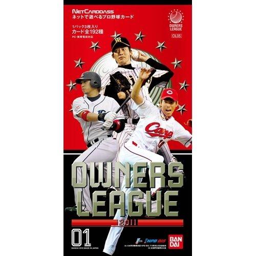 プロ野球 OWNERS LEAGUE 2011 01 【OL05】 BOX