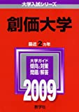 創価大学 [2009年版 大学入試シリーズ] (大学入試シリーズ 286)