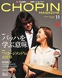 CHOPIN (ショパン) 2013年 11月号 [雑誌]