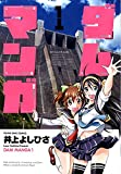 ダムマンガ  (1) (ヤングキングコミックス)