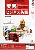 NHK ラジオ 実践ビジネス英語 2014年 05月号 [雑誌]