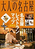 大人の名古屋2009年版 (HANKYU MOOK—The Magazine for Superior Off Time)