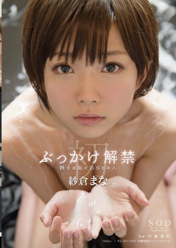 紗倉まな 初ぶっかけ解禁 [DVD]