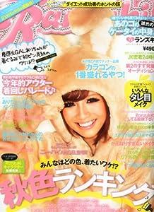 Ranzuki (ランズキ) 2011年 12月号 [雑誌]
