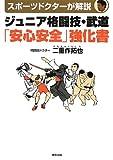 ジュニア格闘技・武道「安心安全」強化書
