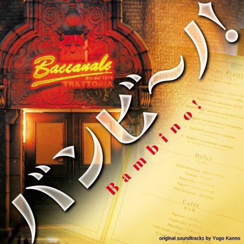 「バンビ~ノ!」オリジナル・サウンドトラック