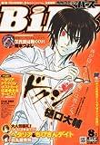 コミック BIRZ (バーズ) 2010年 08月号 [雑誌]