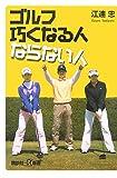 ゴルフ 巧くなる人ならない人 (講談社+α新書 349-1D)