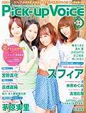 Pick-Up Voice (ピックアップヴォイス) 2010年 09月号 [雑誌]