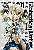Robotics;Notes REVIVAL LEGACY 01 (ヤングジャンプコミックス・ウルトラ)