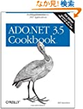 ADO.NET 3.5 Cookbook (Cookbooks)