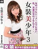 女装美少年3 (B-4) [DVD]