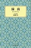隊商―キャラバン (岩波少年文庫 (2081))