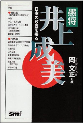愚将・井上成美―日本の敗因を探る