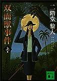 双面獣事件(上) (講談社文庫)