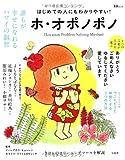 ホ・オポノポノ 誰もがし幸せになれるハワイの叡智 (TJMOOK) -