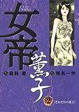 女帝薫子 2 (ヤングジャンプコミックス)