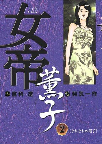女帝薫子 2