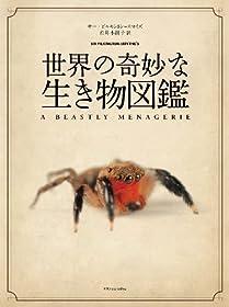 世界の奇妙な生き物図鑑